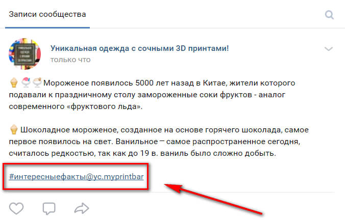 Как сделать хэштег группы ВКонтакте