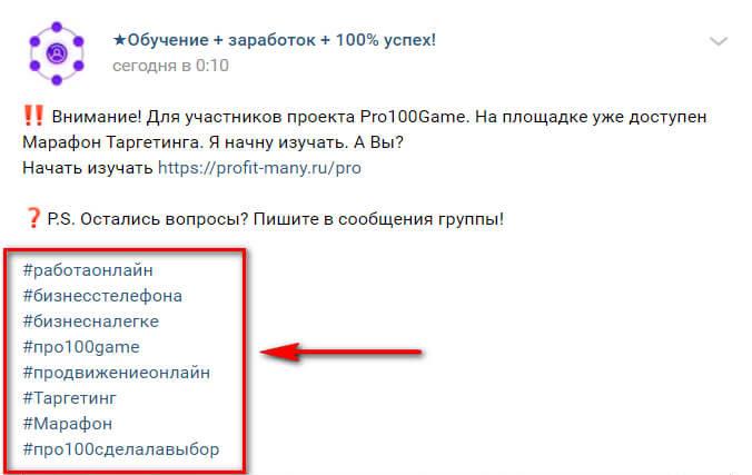 Как добавить хэштеги в посте ВКонтакте списком