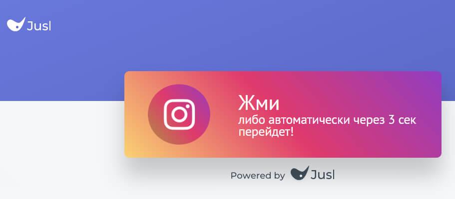 Ссылка на Инстаграм в приложении