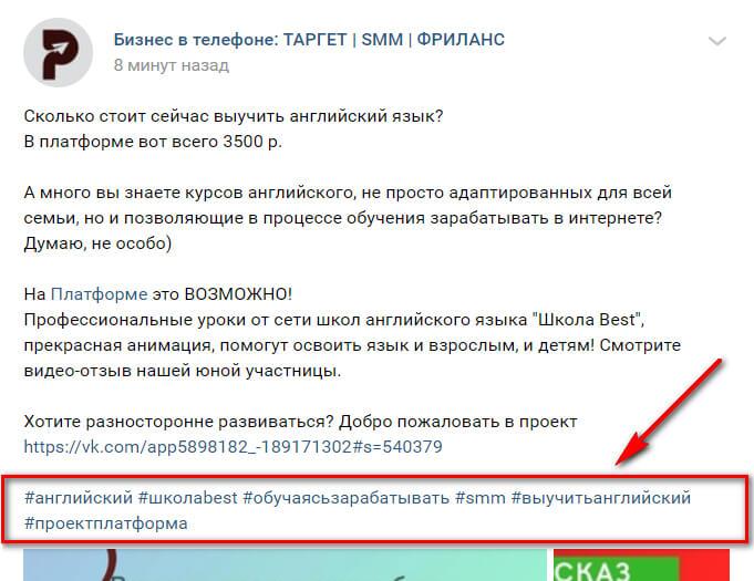 Что такое хэштеги ВКонтакте