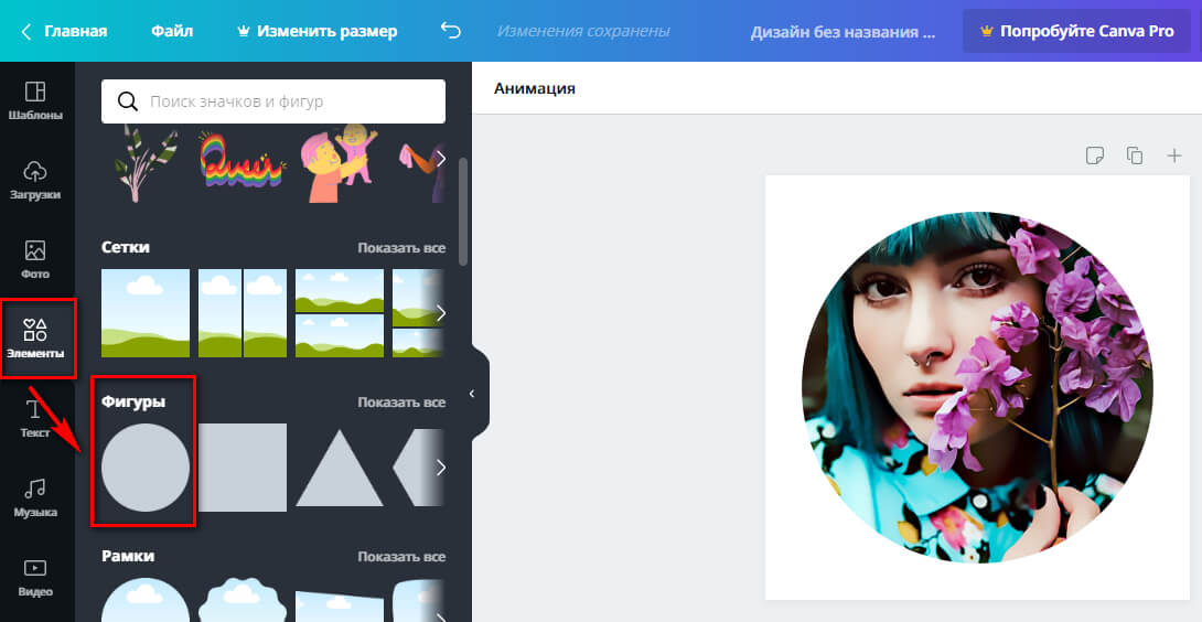 Как добавить рамку для аватара в Инстаграм