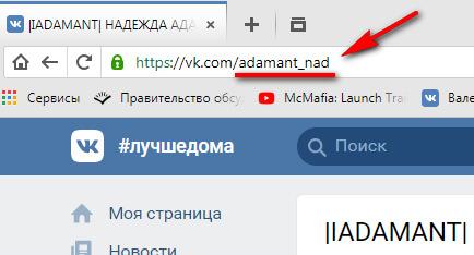 id группы ВКонтакте