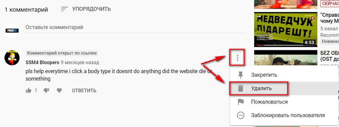 Как удалить комментарий под видео на Ютубе