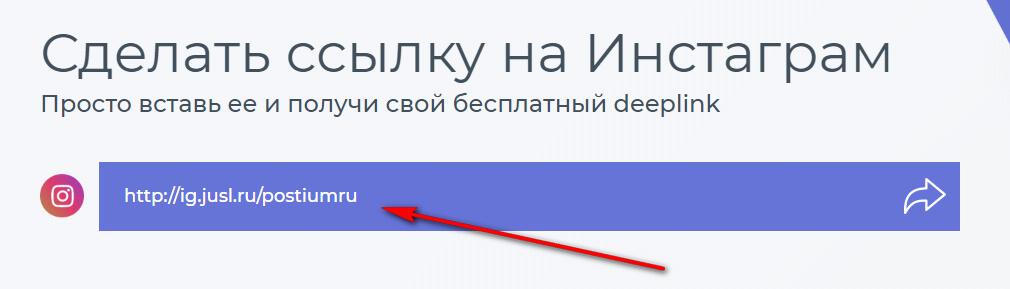 Диплинк для Инстаграм