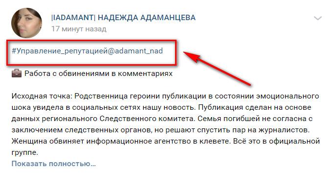 Хэштег группы ВКонтакте