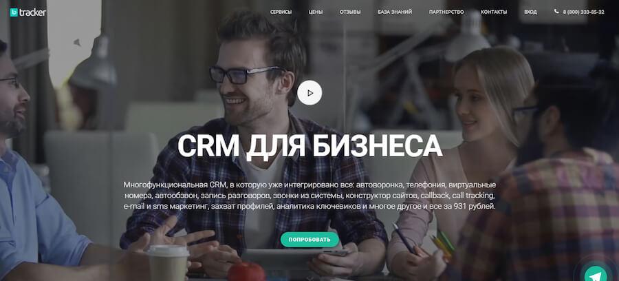 LPTracker — многофункциональная CRM