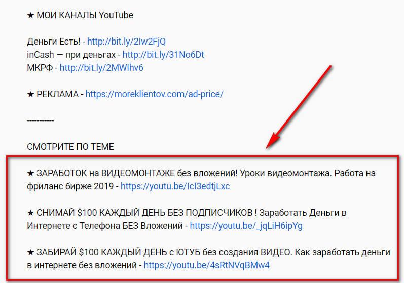 Перелинковка видео