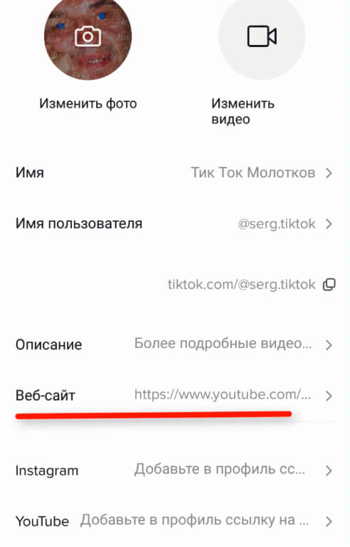Как добавить ссылку в Тик-Ток