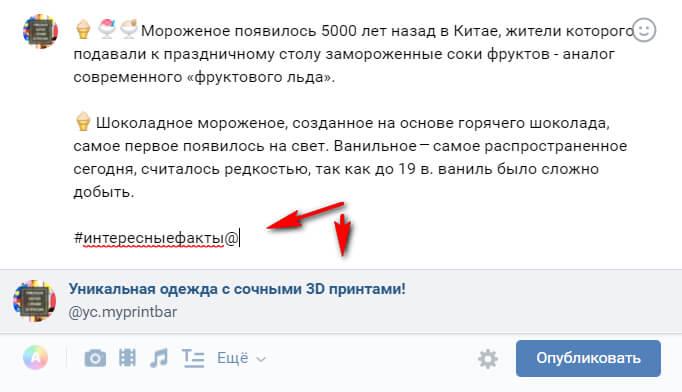 Создание хэштега для группы ВКонтакте