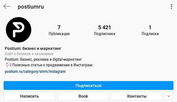 Аватар для компании в Инстаграм
