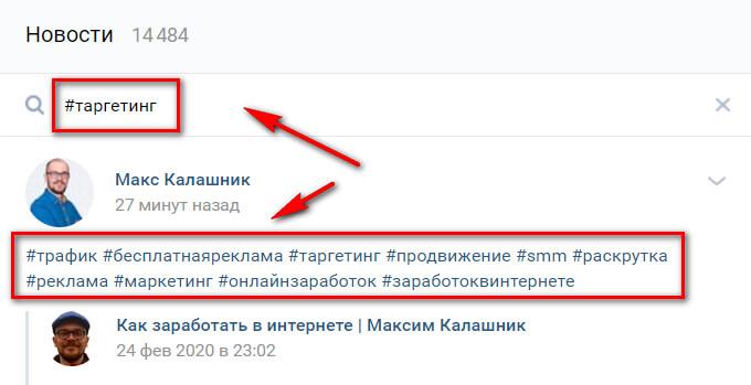 Как подбирать хэштеги для ВКонтакте