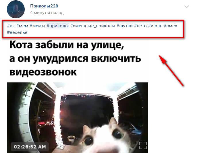 Теги для фото ВКонтакте