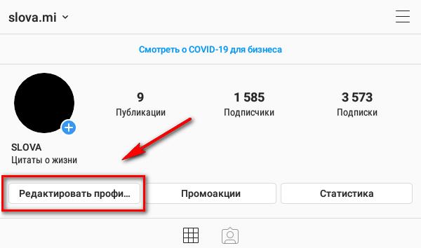 Как поставить фото или картинку на аву в Инстаграм