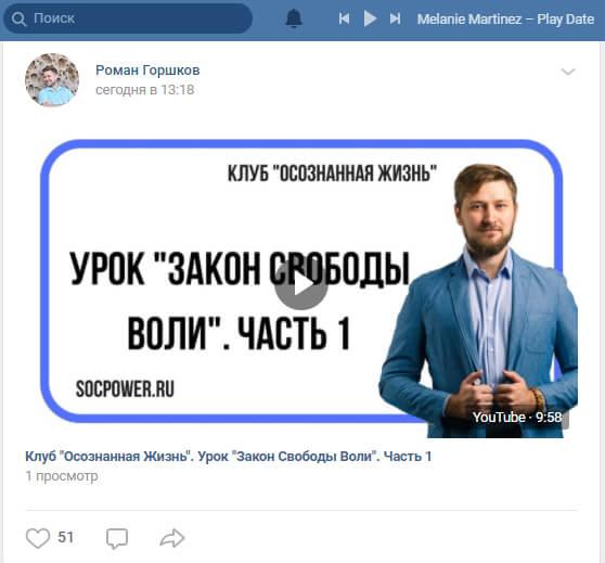 Продвижение Ютуб-канала через соцсети