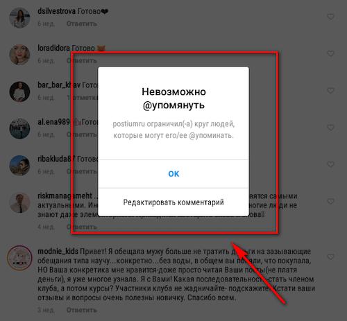 Почему нельзя упомянуть аккаунт в Инстаграм
