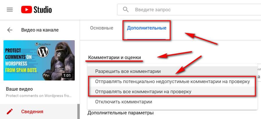 Как настроить фильтр комментариев на Ютубе