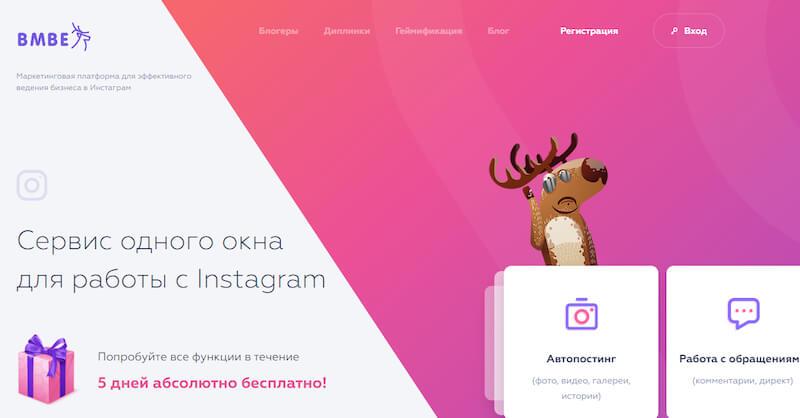 Сервисы создания deeplink для Инстаграм