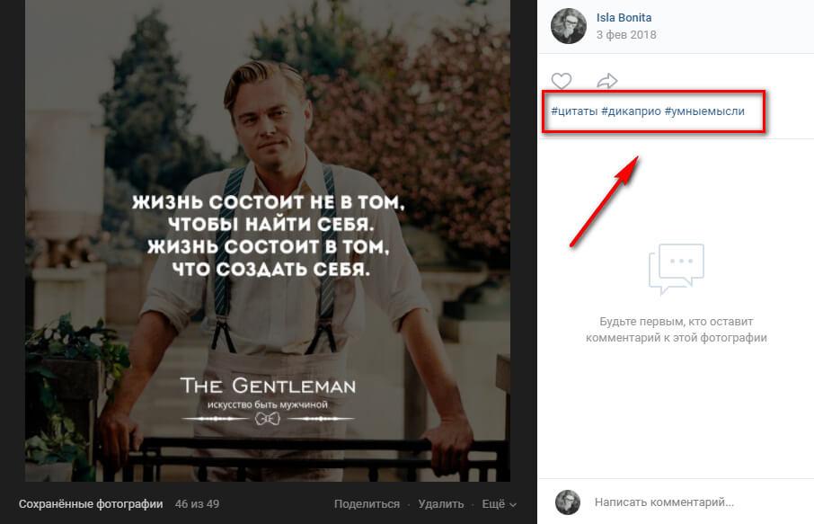 Хэштеги в описании картинки ВКонтакте