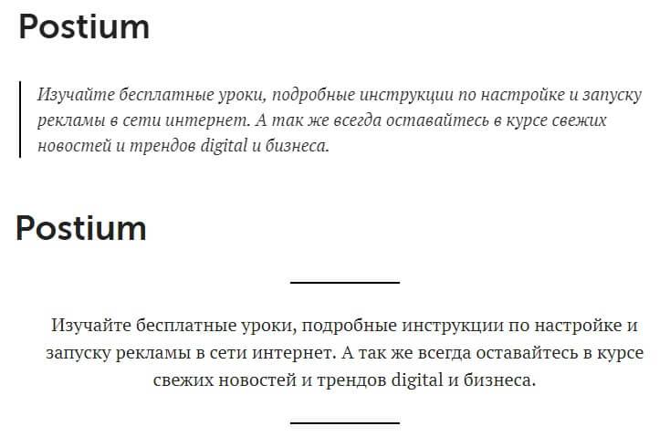 Оформления цитаты ВКонтакте