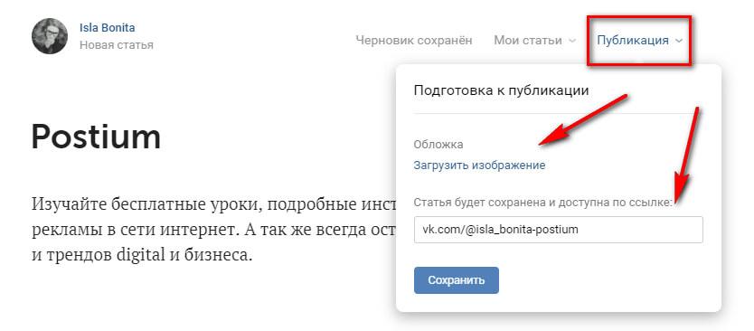 Как сделать обложку статьи ВКонтакте