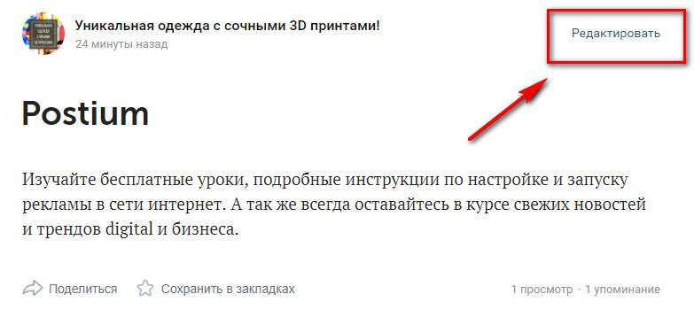 Как изменить статью ВКонтакте после публикации
