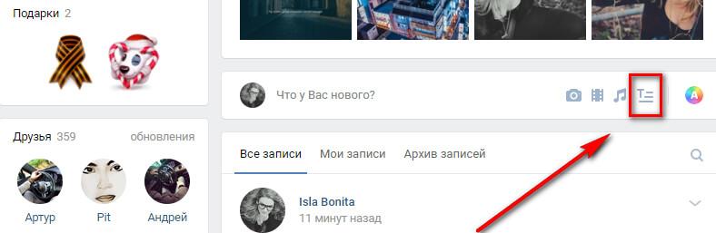 Как создать и оформить статью ВКонтакте