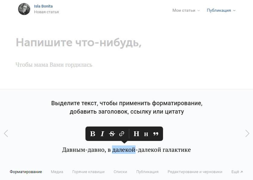 Как выглядит редактор статей ВКонтакте