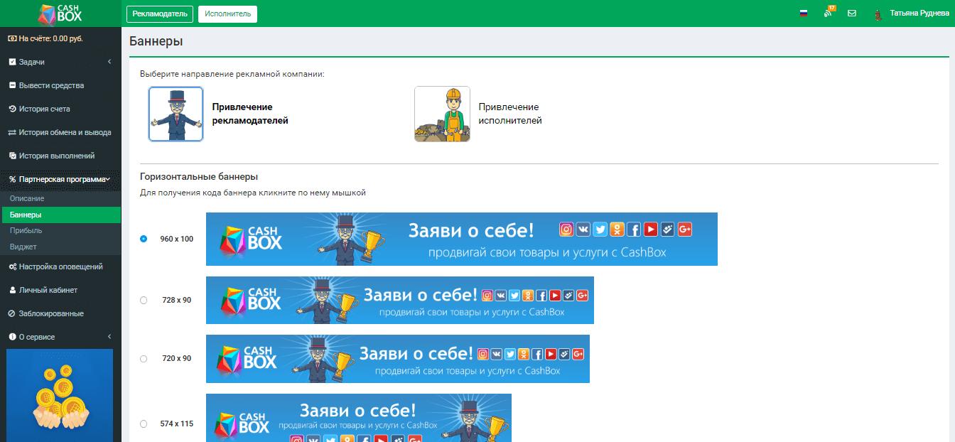 CashBox - площадка для заработка на заданиях