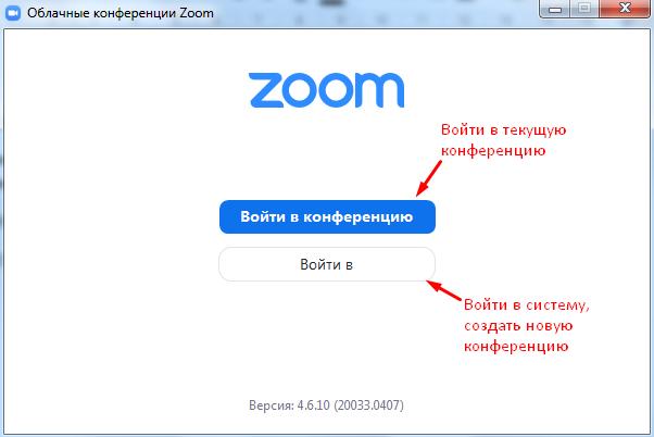 Как работать в Zoom: пошаговая настройка видеоконференции