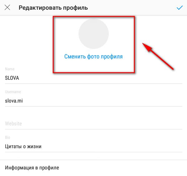 Как сменить фото профиля в Инстаграм