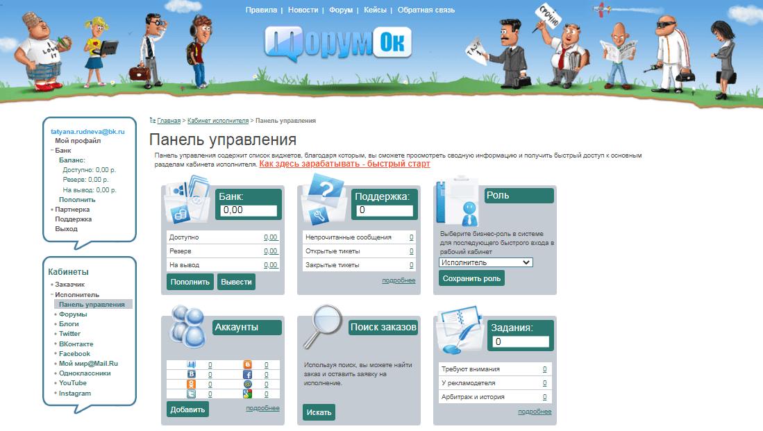 Форумок - платформа для заработка на заданиях в интернете