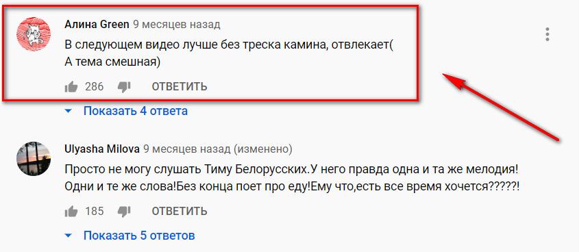 Как ответить на негативный комментарий на YouTube