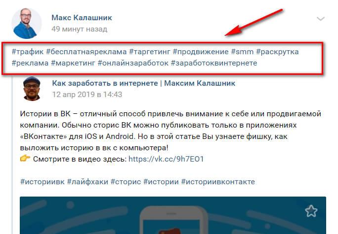 Как сделать хэштеги в репосте ВКонтакте