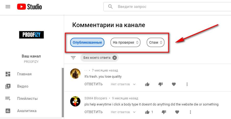 Комментарии на канале