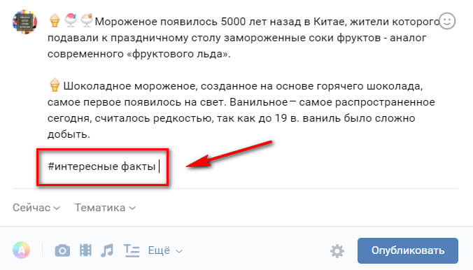 Придумываем хэштег для группы ВКонтакте