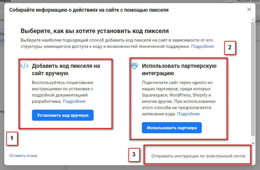 Как установить код пикселя на сайт