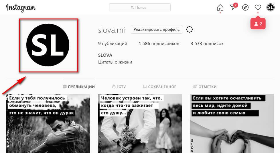 Как изменить фото профиля в Инстаграм на компьютере
