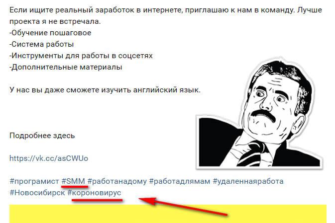 Минусы хэштегов ВКонтакте