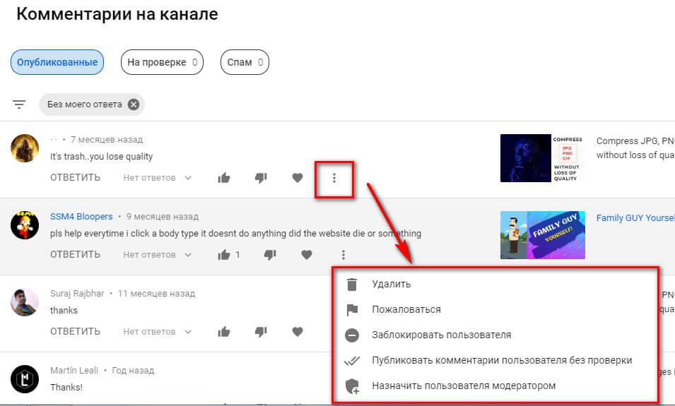 Руководство по работе с комментариями на YouTube
