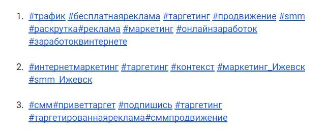 Поиск популярных хэштегов ВКонтакте