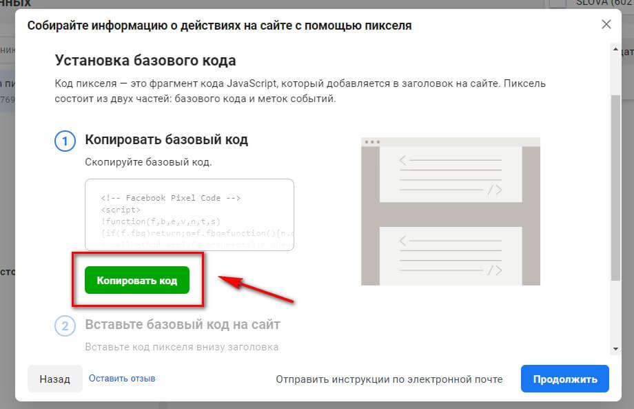 Как поставить код пикселя Фейсбук на сайт