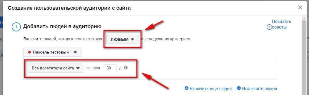 Ретаргетинг на посетителей сайта