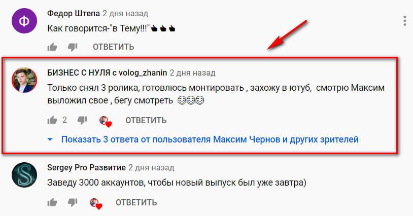 комментарии под чужими видео