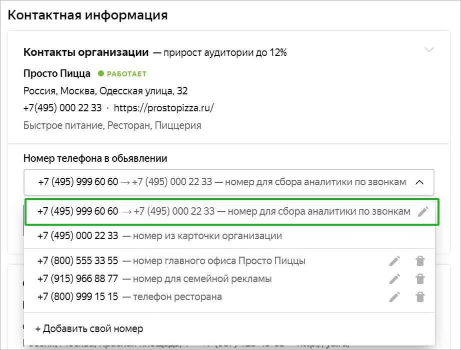 Кто может подключить подменный номер в Яндекс.Директ