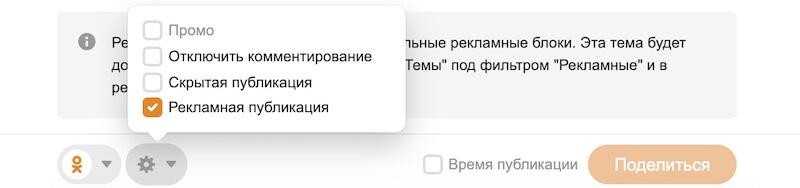 Как сделать рекламную карусель в Одноклассниках