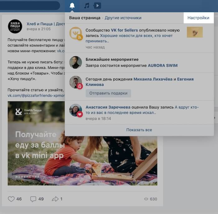 Как включить отчёты в группе ВКонтакте