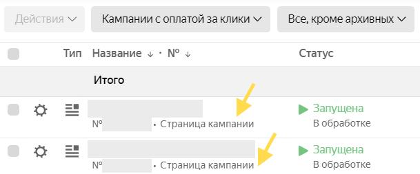 Список рекламных кампаний в Яндекс.Директ