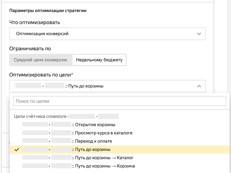 Как оптимизировать рекламу в Яндекс Директ по составной цели из Метрики