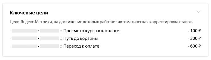 Оптимизация по нескольким ключевым целям в Яндекс.Директ