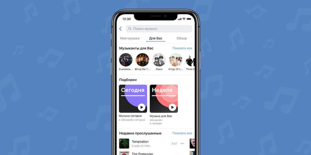 ВКонтакте добавил рекомендации в раздел с музыкой